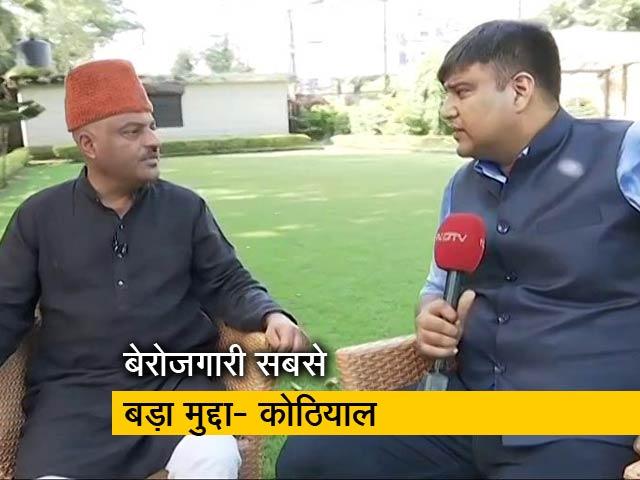 Videos : उत्तराखंडः AAP के CM उम्मीदवार अजय कोठियाल बोले-राज्य में बेरोजगारी सबसे बड़ा मुद्दा