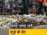 Video : बिहार में नगर निगम कर्मचारियों की हड़ताल, पटना समेत कई शहरों में कूड़े का अंबार