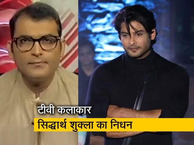 Video : सवाल इंडिया का : TV स्टार सिद्धार्थ शुक्ला का दिल का दौरा पड़ने से निधन