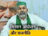 Video : गाजीपुर बॉर्डर पर आम लोगों के लिए एक लेन खोले जाने का राकेश टिकैत ने दिया ये जवाब...