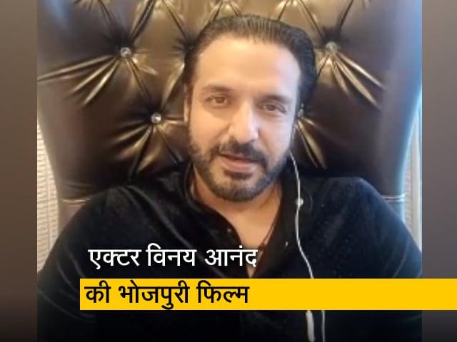 Videos : एक्टर विनय आनंद की रिलीज हुई भोजपुरी फिल्म, बताया अपने करियर के बारे में