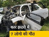 Video : बेंगलुरु में कार हादसे में 7 लोगों की मौत, हादसे में विधायक के बेटे की भी मौत