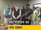 Video : PM मोदी रक्षा मंत्रालय के नए दफ्तर का उद्घाटन करने पहुंचे