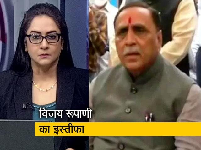 Video : गुजरात के सीएम विजय रूपाणी ने अपने पद से इस्तीफा देने के बाद क्या कहा?