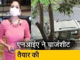 Video : सिटी सेंटर : मुकेश अंबानी के घर के बाहर कार में विस्फोटक मिलने के मामले में कई अहम खुलासे