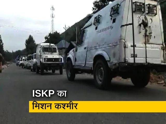 Video : क्या आईएसआई के इशारे पर इस्लामिक स्टेट खुरासन प्रोविंस रच रहा हैं भारत में साजिश?