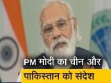 Video : PM मोदी ने SCO समिट में बोलते हुए चीन और पाकिस्तान को दिया संदेश