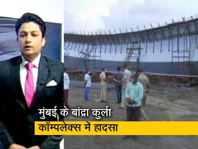 Videos : सवेरा इंडिया: मुंबई के बांद्रा कुर्ला काॅम्पलेक्स में निर्माणाधीन पुल का हिस्सा गिरने से हादसा, 14 घायल
