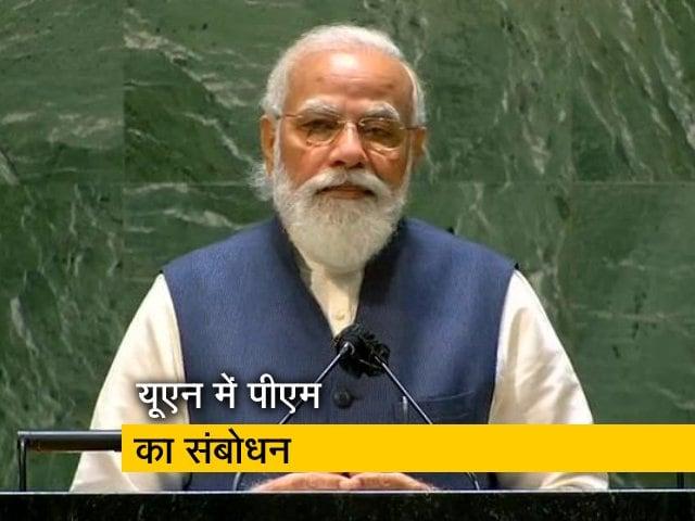 Videos : UN में PM मोदी, बिना नाम लिए पाकिस्तान-चीन पर साधा निशाना