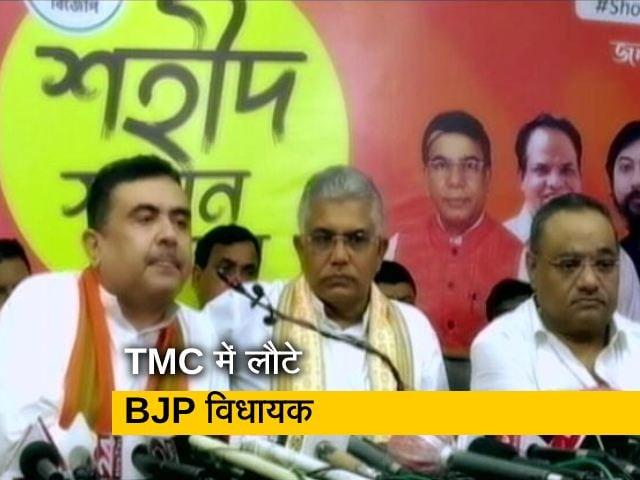 Video : BJP विधायकों का TMC में लौटना जारी, चुप है भारतीय जनता पार्टी