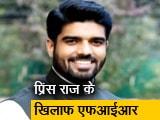 Video : लोकसभा सांसद प्रिंस राज के खिलाफ महिला की शिकायत पर दिल्ली में एफआईआर