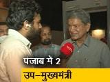Video : पंजाब में 2 उप-मुख्यमंत्री बनाए जाएंगे, NDTV से बोले हरीश रावत