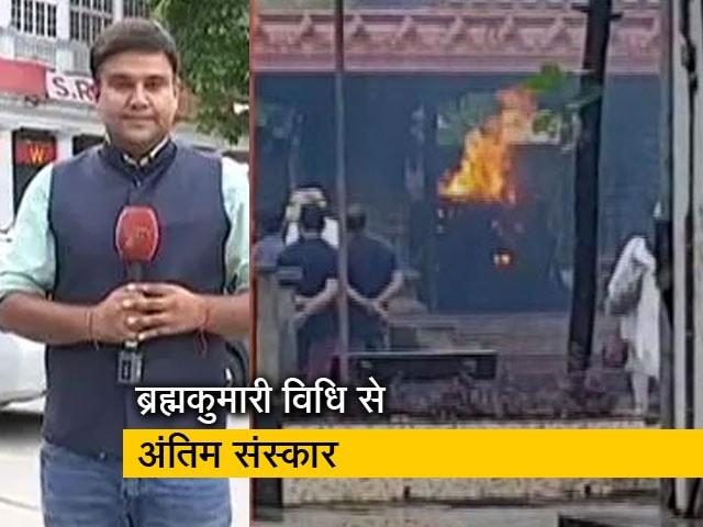 Videos : देश प्रदेश : टीवी अभिनेता सिद्धार्थ शुक्ला का हुआ अंतिम संस्कार, देखें अंतिम विदाई समारोह