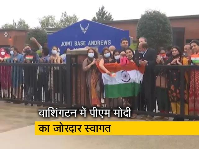 Videos : भारतीय-अमेरिकियों ने वाशिंगटन पहुंचते ही पीएम मोदी का किया जोरदार स्वागत