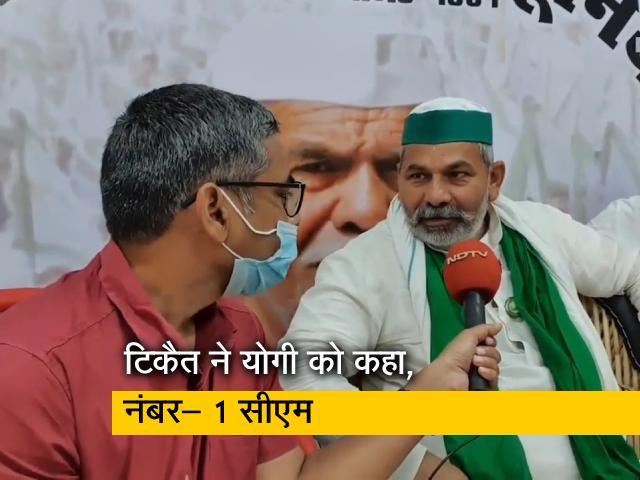 Video : राकेश टिकैत ने क्यों कहा- योगी बन सकते हैं नंबर 1 मुख्यमंत्री