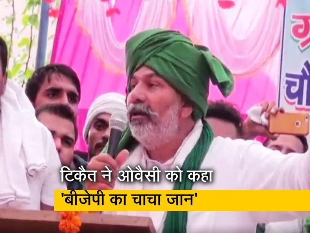 Videos : राकेश टिकैत ने असदुद्दीन ओवैसी को बताया 'बीजेपी का चाचा जान'