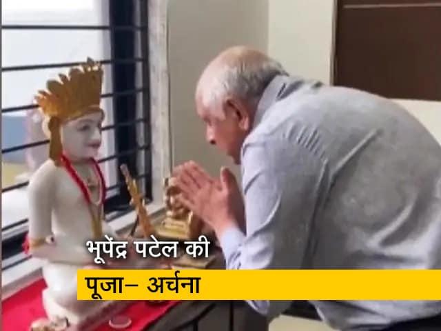 Videos : गुजरात के होने वाले नए मुख्यमंत्री भूपेंद्र पटेल ने शपथ ग्रहण समारोह से पहले अपने घर पर की पूजा-अर्चना