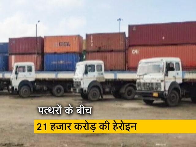 Videos : रवीश कुमार का प्राइम टाइम : गुजरात के मुंद्रा बंदरगाह पर 21 हजार करोड़ की हेरोइन जब्त