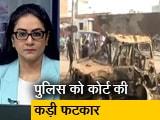 Video : 5 की बात : दिल्ली दंगा केस में पुलिस को फटकार, 'लचर जांच के लिए याद रहेगा'