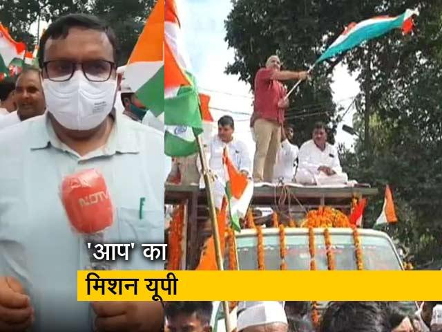 Videos : यूपी विधानसभा चुनाव को लेकर फैजाबाद में 'AAP' की तिरंगा रैली