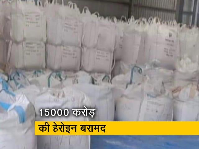 Video : गुजरात के मुंद्रा पोर्ट से ड्रग्स की अब तक की सबसे बड़ी खेप बरामद, हेरोइन की कीमत 15000 करोड़ रुपये