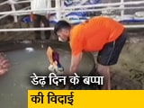Videos : मुंबई: डेढ़ दिन के गणपति बप्पा की धूमधाम से विदाई, कोरोना नियमों का रखा जा रहा ध्यान