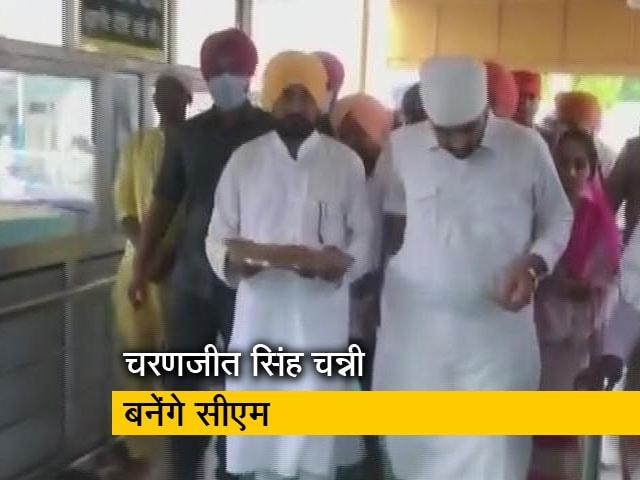 Videos : चरणजीत सिंह चन्नी होंगे पंजाब के पहले दलित सीएम, आज लेंगे शपथ