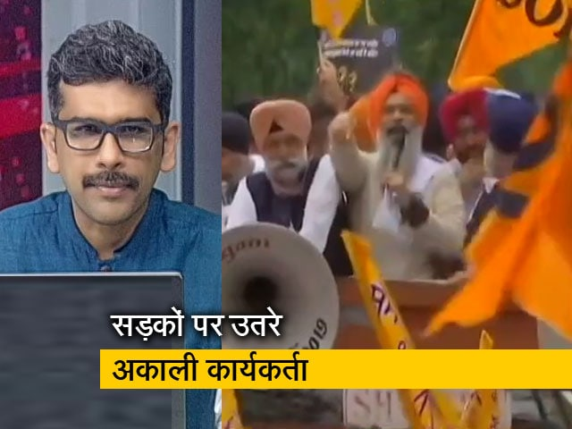 Videos : सवाल इंडिया का : कृषि कानूनों के एक साल पर विरोध प्रदर्शन, अकाली दल के नेताओं ने गिरफ्तारी दी