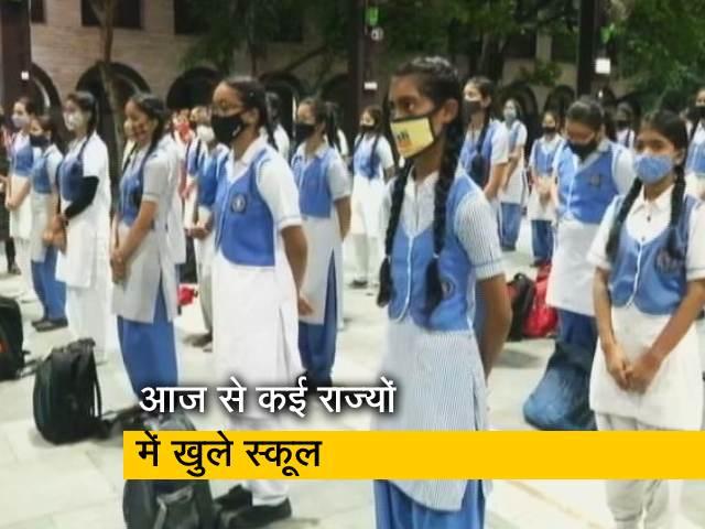 Videos : दिल्ली सहित आज इन राज्यों में खुले स्कूल, पहले चरण में लगेगी 9वीं से 12वीं तक की कक्षाएं