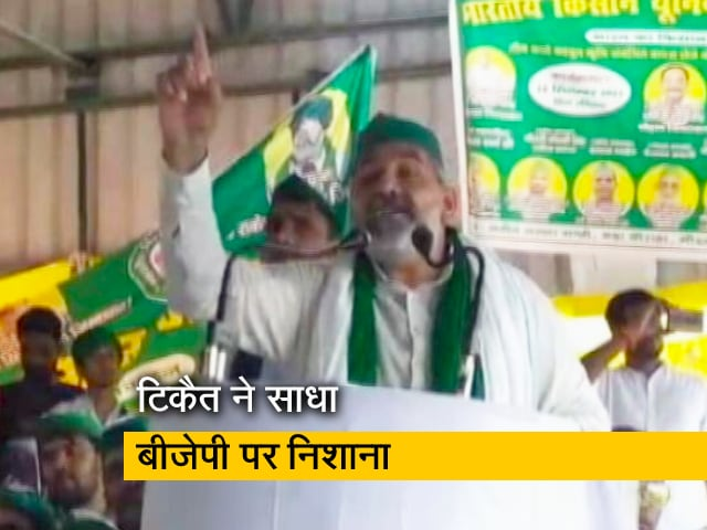 Videos : टिकैत ने BJP पर कसा तंज, कहा- धर्म का सहारा लेने वाली पार्टी नहीं कर सकती विकास