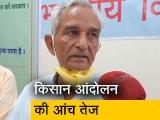 Video : मोदी सरकार के खिलाफ सड़कों पर उतरेगा RSS का किसान संगठन, बता रहे हैं सौरभ शुक्ला