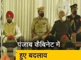 Video : पंजाब में नए मुख्यमंत्री ने कई विभाग रखे अपने पास, कैबिनेट में हुए बदलाव