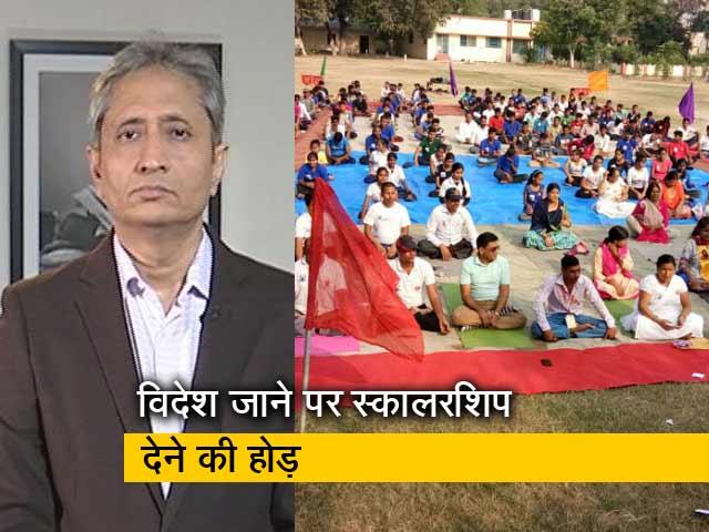 Videos : रवीश कुमार का प्राइम टाइम : देश में शिक्षा का बुरा हाल, छात्र बर्बाद; कर्ज से अभिभावक कंगाल