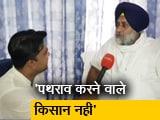 Video : 'पथराव करने वाले किसान नहीं कांग्रेस के आदमी', NDTV से बोले सुखबीर सिंह बादल
