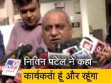 Video : गुजरात के उप मुख्यमंत्री नितिन पटेल ने कहा- 'कोई पद मिले या ना मिले, मैं बीजेपी का कार्यकर्ता हूं और रहूंगा'