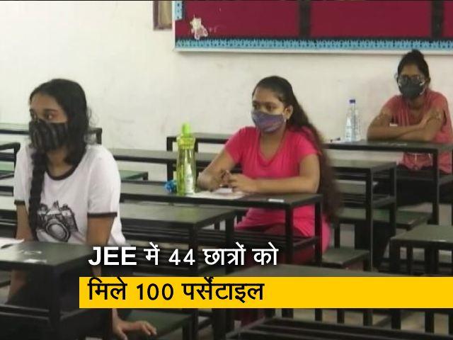 Video : JEE MAIN में 44 छात्रों को मिले 100 पर्सेंटाइल, 18 उम्मीदवारों ने हासिल की रैंक 1