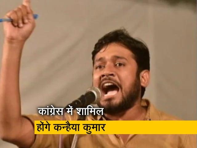 Videos : आज कांग्रेस में शामिल होंगे कन्हैया कुमार, राहुल गांधी दिलाएंगे पार्टी की सदस्यता