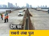 Video : मुंबई से नवी मुंबई जाना होगा आसान, बन रहा है देश का सबसे लंबा पुल