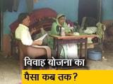 Video : मध्य प्रदेश में कब तक मिलेगा 'मुख्यमंत्री कन्या विवाह योजना' का पैसा?