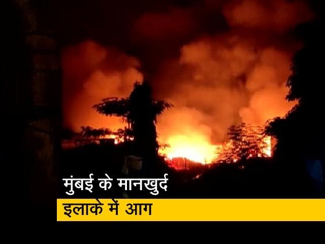 Videos : मुंबई के मानखुर्द इलाके में लगी भीषण आग, दमकल की छह गाड़ियां पहुंची मौके पर
