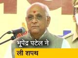 Video : भूपेंद्र पटेल ने आज ली गुजरात के मुख्यमंत्री पद की शपथ
