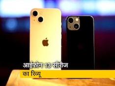 सेल गुरु: iPhone 13 सीरीज का रिव्यू और जानें क्या Realme 8i है वैल्यू फॉर मनी स्मार्टफोन