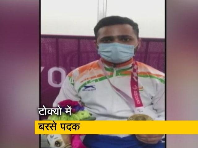 Videos : टोक्यो पैरालिंपिक में भारत को तीसरा गोल्ड, बैडमिंटन में भी 3 सिल्वर पदक मिलना तय