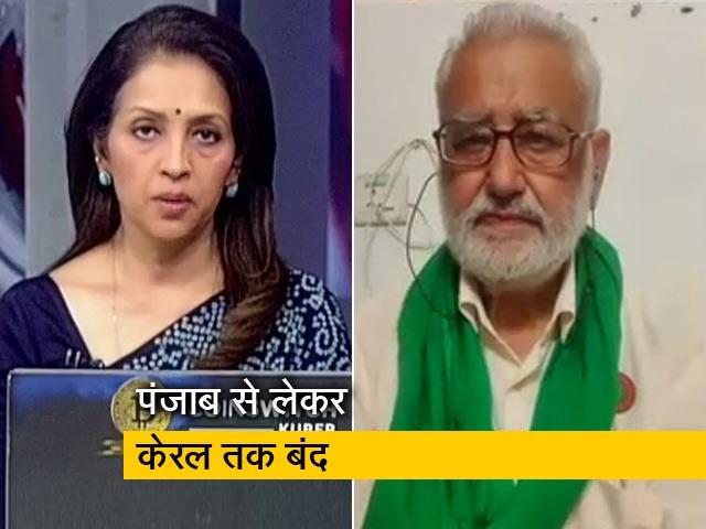 Videos : 'भारत बंद' को सभी दलों का समर्थन, NDTV से बोले किसान नेता दर्शन पाल