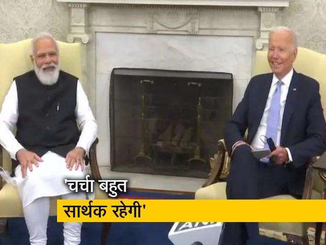 Videos : दोनों देश व्यापार में एक-दूसरे के पूरक हो सकते हैं, व्हाइट हाउस में बोले पीएम मोदी