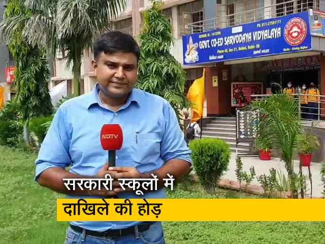 Video : दिल्ली में प्राइवेट स्कूलों से सरकारी स्कूलों में क्यों शिफ्ट हो रहे हैं छात्र?