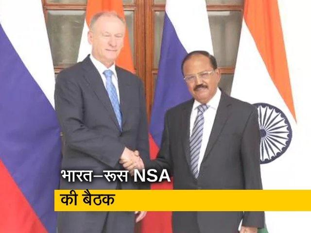 Videos : अफगानिस्तान के हालात, सुरक्षा मसले पर भारत और रूस के बीच बातचीत प्रारंभ