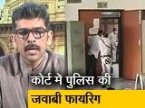 Video : सवाल इंडिया का : दिल्ली की अदालत में गैंगवॉर, पुलिस ने दोनों हमलावरों को मार गिराया