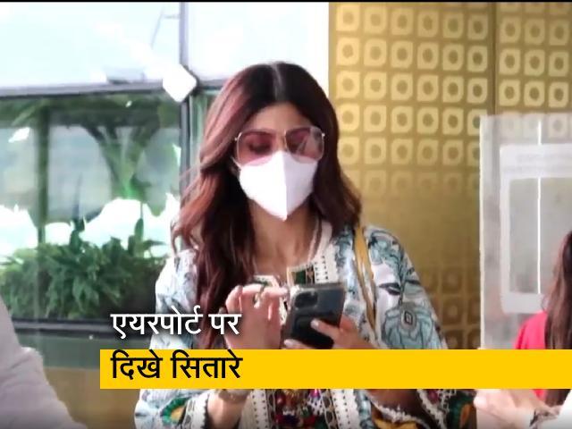 Videos : मुंबई में एयरपोर्ट पर दिखे सैफ, करीना और शिल्पा शेट्टी