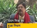 Video : संपादक और पूर्व राज्यसभा सांसद चंदन मित्रा का निधन, PM मोदी और राष्ट्रपति कोविंद ने जताया शोक